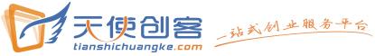 天使创客 一站式创业服务平台 天使创客(北京)科技孵化器有限公司 公司注册地址 商标注册 代理记账